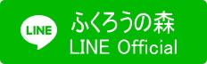 QUREOふくろうの森本校予約システムLINEオフィシャルボタン
